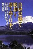 自虐史観から脱却して誇り高き日本へ—大東亜戦争生き残りの老医が語る歴史の真実と日本の使命