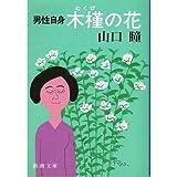 男性自身 木槿の花 (新潮文庫)