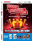 「カラオケJOYSOUND Wii早見本(2011~2012年版)」の画像