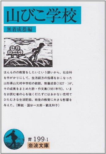 山びこ学校 (岩波文庫)
