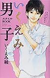 いくえみ男子スタイルBOOK  love with you コミックス (ホームコミックス)