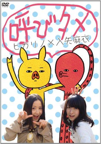 ヒガリノ×入矢麻衣 呼びタメ [DVD]