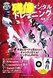 残像メンタルトレーニング―R/C/T野球
