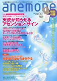 anemone (アネモネ) 2011年 06月号 [雑誌]