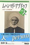 ムハンマド・アブドゥフ—イスラームの改革者 (世界史リブレット人)