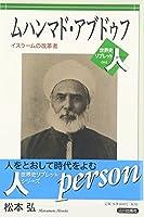 ムハンマド・アブドゥフ―イスラームの改革者 (世界史リブレット人)