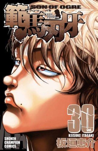 範馬刃牙(30) (少年チャンピオン・コミックス) 板垣恵介 秋田書店
