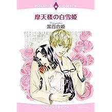摩天楼の白雪姫 (ハーモニィコミックス)