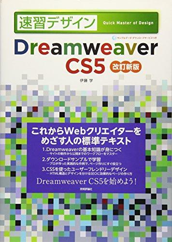 Dreamweaver CS5 改訂新版 (速習デザイン)の詳細を見る