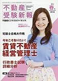 不動産受験新報 2018年 04 月号 [雑誌]