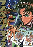 ラスベガスキング  (近代麻雀コミックス)