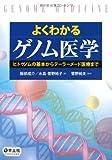 よくわかるゲノム医学―ヒトゲノムの基本からテーラーメード医療まで
