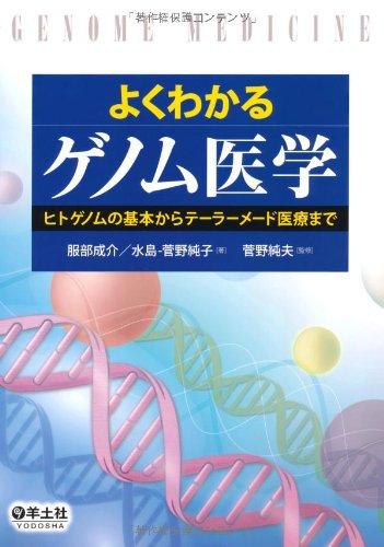よくわかるゲノム医学―ヒトゲノムの基本からテーラーメード医療までの詳細を見る