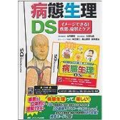 病態生理DS イメージできる!疾患、症状とケア ([ゲームソフト])
