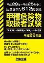 甲種危険物取扱者試験 平成29年版