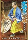 弐十手物語 飯伍飯編 (キングシリーズ 漫画スーパーワイド)