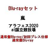 Blu-rayセット 嵐 アラフェス2020 at国立競技場 【 通常盤Blu-ray/初回プレス仕様+通常盤Blu-ray 】