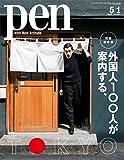 Pen (ペン) 「特集:【完全保存版】 外国人1OO人が案内する、TOKYO」〈2018年5/1号〉 [雑誌]