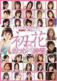 アイドル女優33人の初SEX KUKIのデビューシリーズ 初花-hatsuhana-まとめ8時間