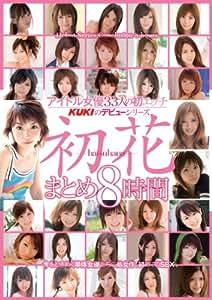 アイドル女優33人の初SEX KUKIのデビューシリーズ 初花-hatsuhana-まとめ8時間 [DVD]