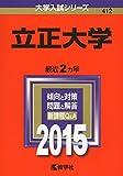 立正大学 (2015年版大学入試シリーズ) 画像