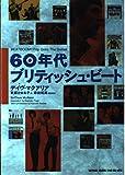 60年代 ブリティッシュ・ビート