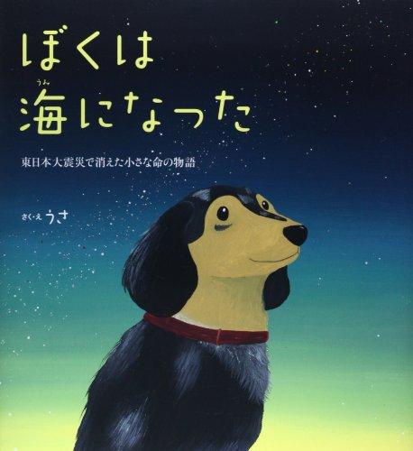 ぼくは海になった―東日本大震災で消えた小さな命の物語の詳細を見る