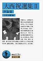 大西祝選集II 評論篇 (岩波文庫)