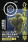 「合成生物学の衝撃」販売ページヘ