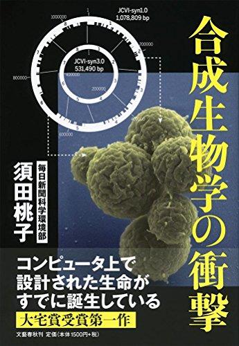 『合成生物学の衝撃』テクノロジーが欲望を生み出し、欲望が科学を生み出す