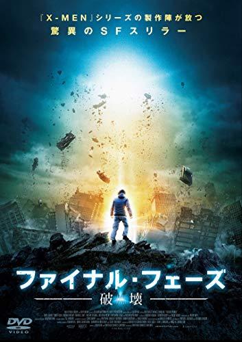 ファイナル・フェーズ 破壊 [DVD]