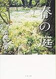 春の庭 (文春文庫) 画像