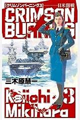 クリムゾンバーニング3 日米開戦 (C★NOVELS) Kindle版