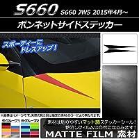 AP ボンネットサイドステッカー マット調 ホンダ S660 JW5 2015年04月~ ライトブルー AP-CFMT2013-LBL 入数:1セット(2枚)