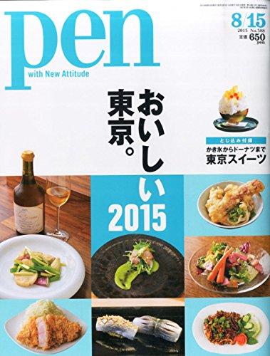 Pen(ペン) 2015年 8/15 号 [おいしい東京。2015]