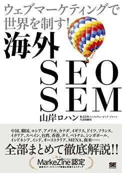 [山岸ロハン]の海外SEO SEM