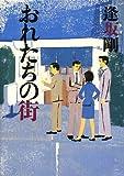 おれたちの街 (4) 御茶ノ水警察シリーズ