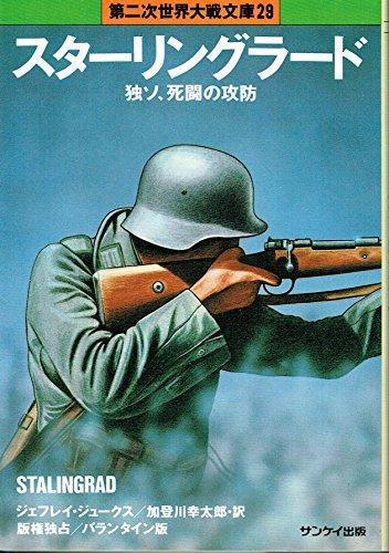 スターリングラード―独ソ、死闘の攻防 (第2次世界大戦文庫)