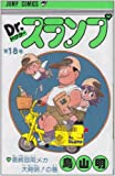 Dr.スランプ (第18巻) (ジャンプ・コミックス)