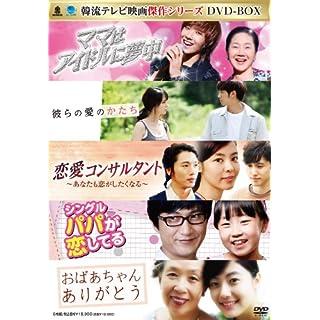 韓流テレビ映画傑作シリーズ DVD-BOX