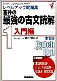 富井の最強の古文読解―レベルアップ問題集 (1) (レベルアップVシリーズ)