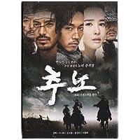 推奴 チュノ DVD BOX 韓国版 リージョン3(日本のDVDプレーヤーでは見ることができません・日本語字幕はありません)