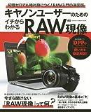 キヤノンユーザーのためのイチからわかるRAW現像 (Gakken Camera Mook)