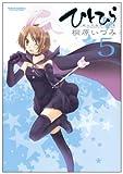 ひとひら 5 (5) (アクションコミックス)