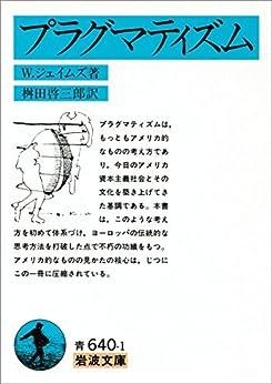 [W.ジェイムズ, 桝田 啓三郎]のプラグマティズム (岩波文庫)