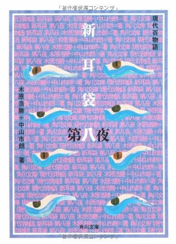 新耳袋―現代百物語〈第8夜〉 (角川文庫)の詳細を見る