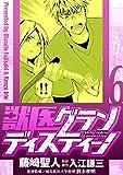 獣医グランディスティーノ(6) (少年サンデーコミックス)