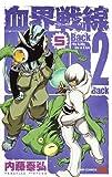 血界戦線 Back 2 Back 5 —My Life as a Doc— (ジャンプコミックス)