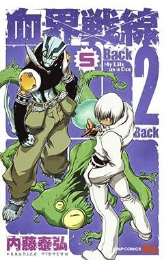 血界戦線 Back 2 Backの最新刊