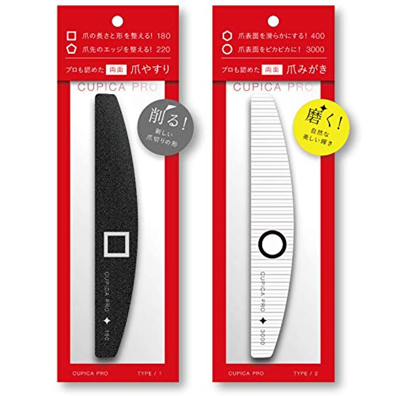 パテマネージャーダルセットアリーナ キュピカPRO セット コンビファイル ネイルシャイナー 爪やすり 爪磨き ネイルケアセット 2点セット